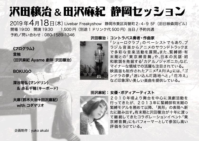 sawada_makiB_RGB.jpg