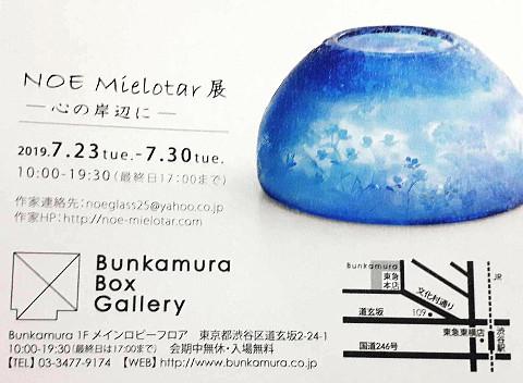 Bunkamura個展のおしらせ