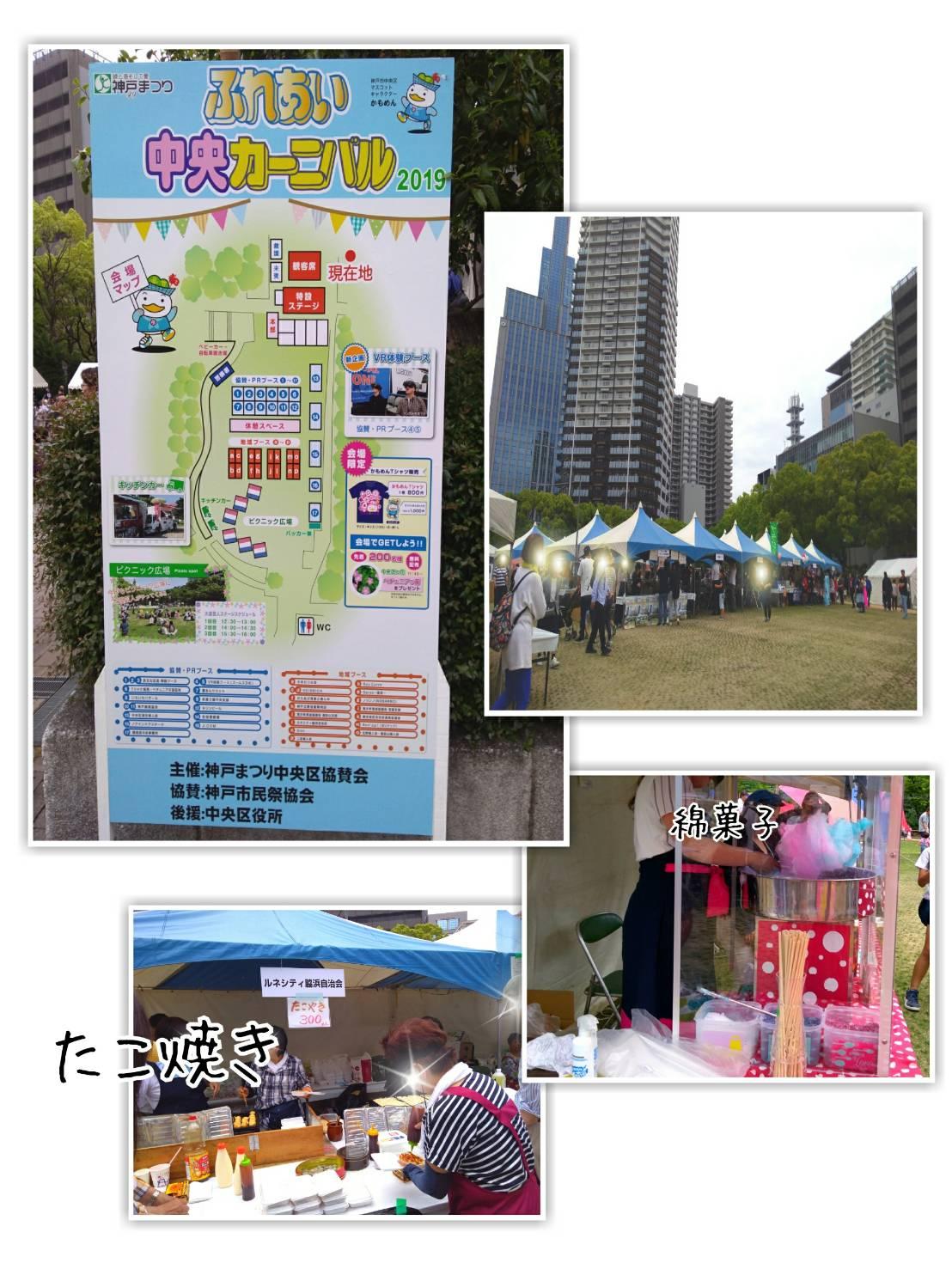 神戸祭り前日13