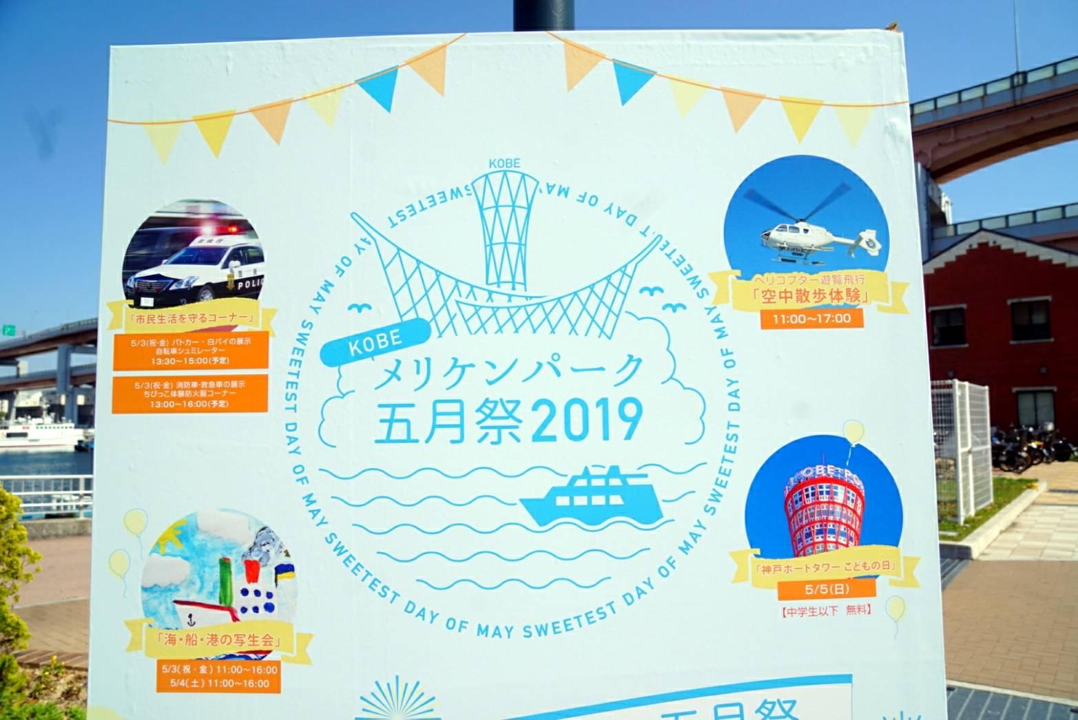 2019五月祭13