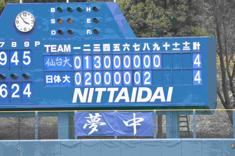 20190311仙台大×日体大スコア