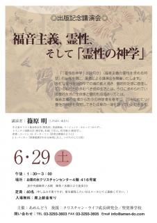 篠原講演会4