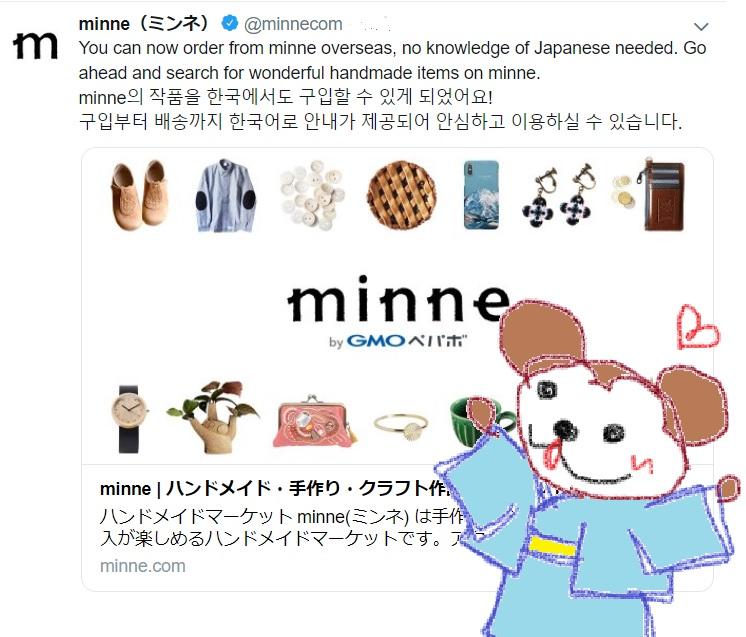 minne20190307-.jpg