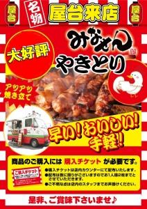 yakiyaki.jpg