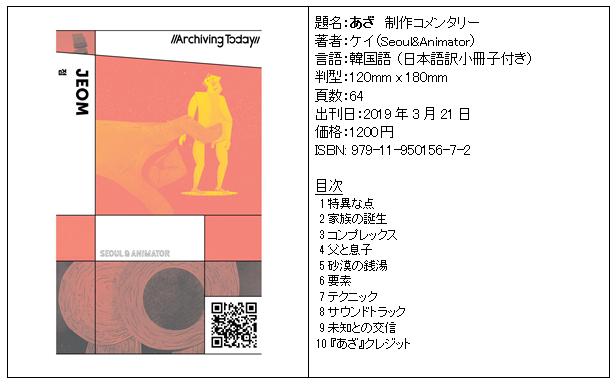 Archiving_Jeom_info01.jpg