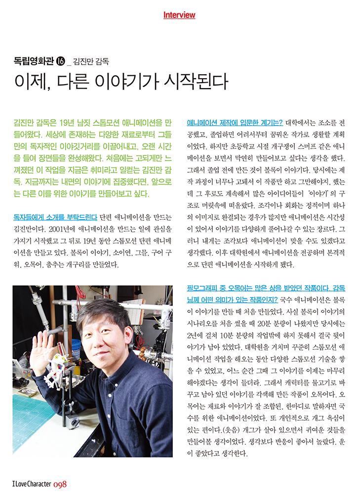 ILC_KIM_Jinman01.jpg