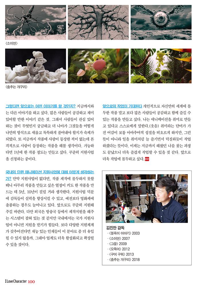 ILC_KIM_Jinman03.jpg
