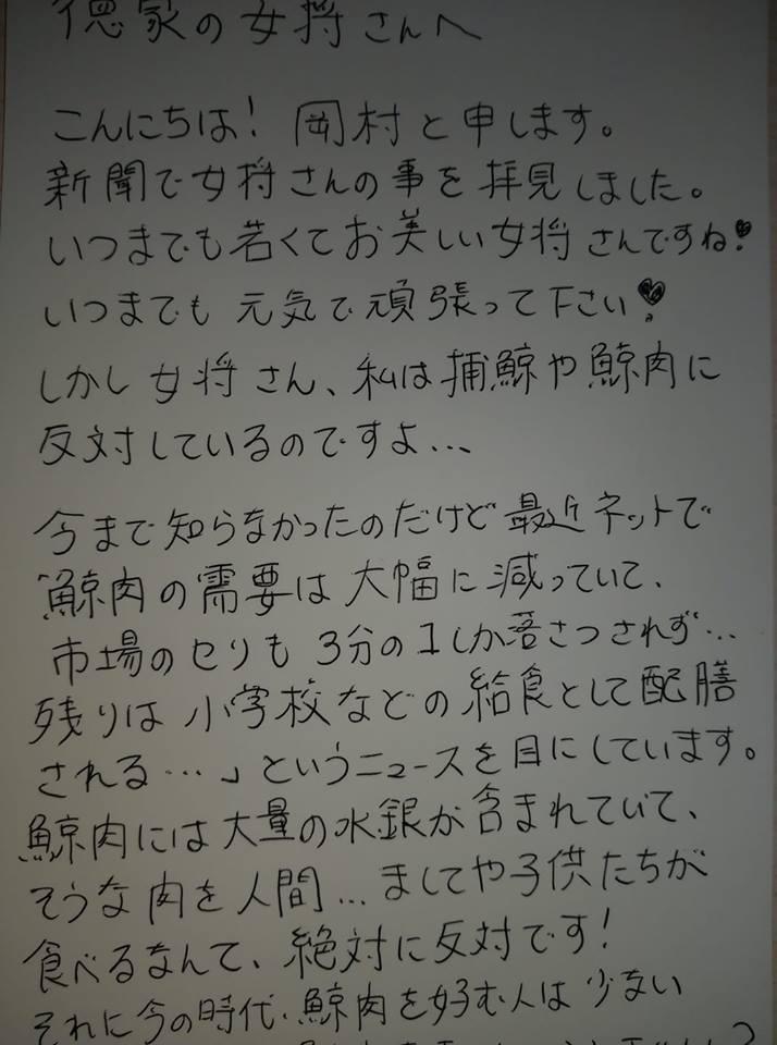 tokuyahagakiH.jpg