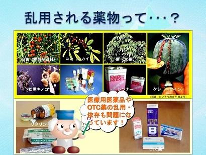 乱用される薬物って・・・?_医療用医薬品や_OTC薬の乱用・_依存も問題にな_っています!_麻黄(覚醒剤原料)_麻(大_麻)