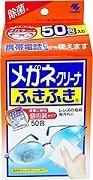 メガネふき0325 - コピー