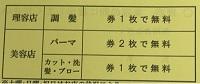 理容チケット0527 - コピー