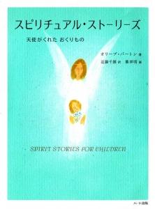 スピリチュアルストーリーズimg01