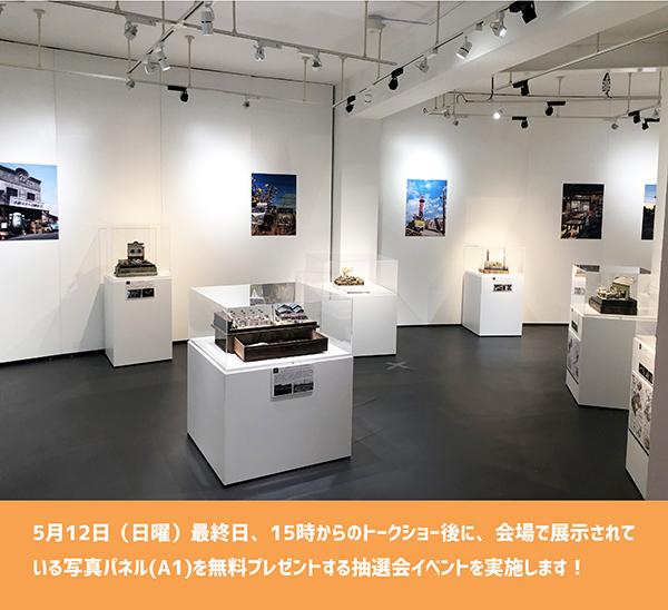 倉吉プレゼント告知_ブログ