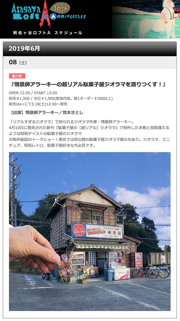ブログ用_阿佐ヶ谷ロフト告知