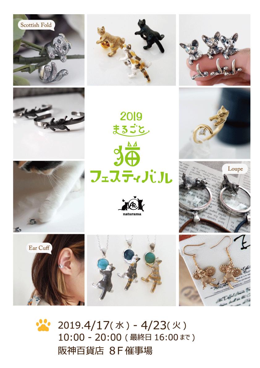 NEW★振り向き猫ペンダント