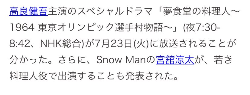 Snow Man・宮舘涼太が「夢食堂の料理人」に出演決定!「ぬけまいる」の演技が評価され3番手の役に