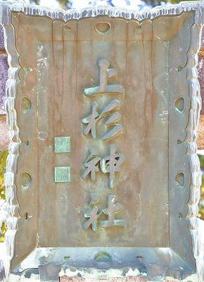 s-上杉神社DSC_1714_01