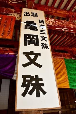 s-上杉神社DSC_1738_01