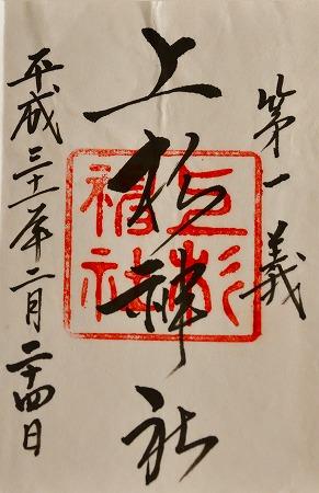 s-上杉神社DSC_1900_01