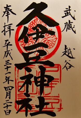 s-久伊豆神社DSC_2880_01