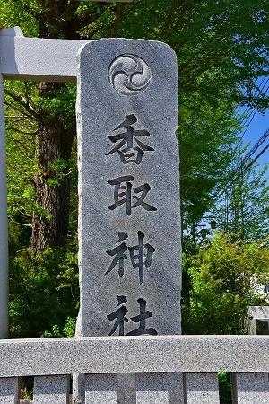s-香取神社DSC_2844