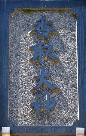 s-香取神社DSC_2846_01