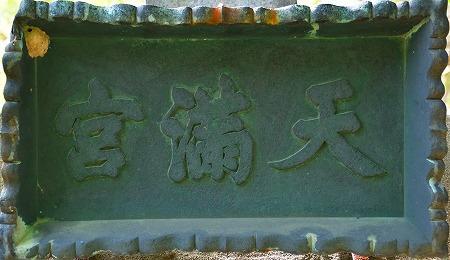 s-香取神社DSC_2853_01