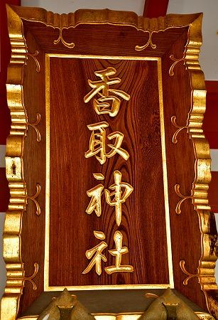 s-香取神社DSC_2863_01