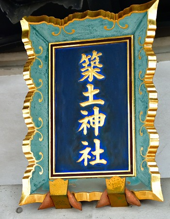s-築土DSC_2906_01