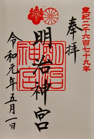 s-明治神宮令和 平成DSC_3113_01