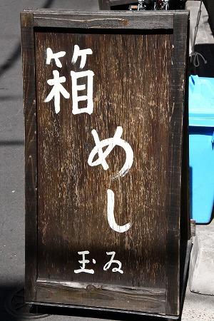 玉ゐDSC_3561
