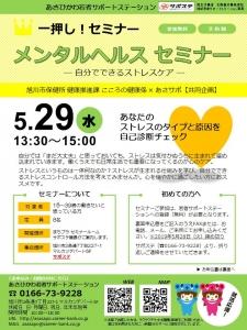 201905一押しセミナー(保健所メンタルヘルス)