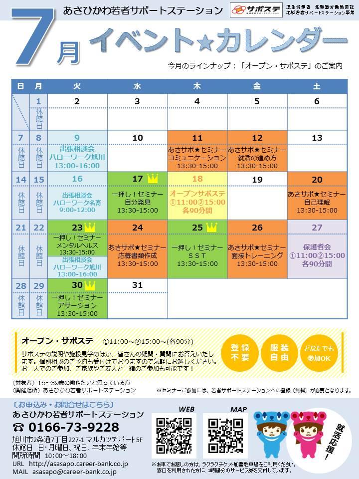 201907イベントカレンダー