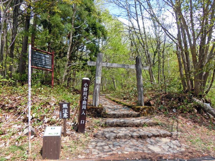 小野川不動滝への入口