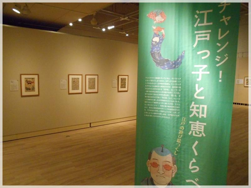 釧路芸術館 『江戸の遊び絵づくし展』1