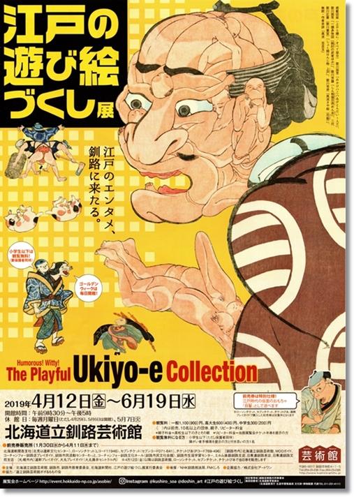 釧路芸術館 『江戸の遊び絵づくし展』3