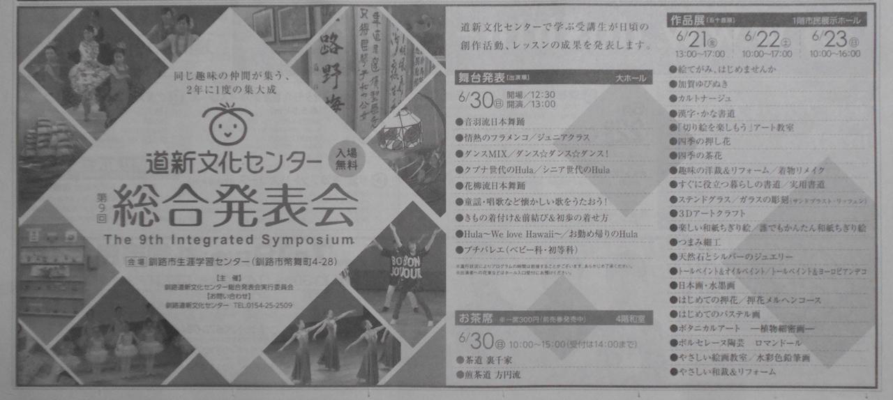 北海道新聞 2019年6月14日夕刊