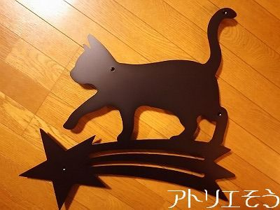 アトリエそうデザイン制作のオーダーメイドアルミ製妻飾りです。ロートアイアン風ステンレス製の流れ星に乗った猫をモチーフにした素敵な妻飾りの写真です。