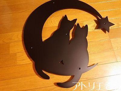 アトリエそうデザイン制作のオーダーメイドアルミ製妻飾りです。ロートアイアン風ステンレス製の三日月に乗った2匹の猫をモチーフにした素敵な妻飾りの写真です。