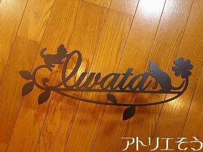 アトリエそうデザイン制作のロートアイアン風ステンレス製表札です。猫2匹のモチーフを組み合わせた素敵な表札の写真です。