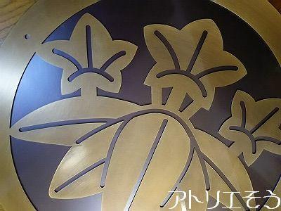 丸に笹竜胆家紋妻飾りです。真鍮と銅の和風妻飾りです。