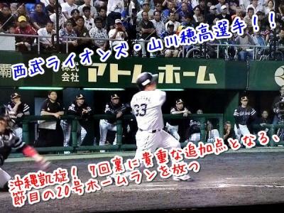 山川選手20号ホームラン