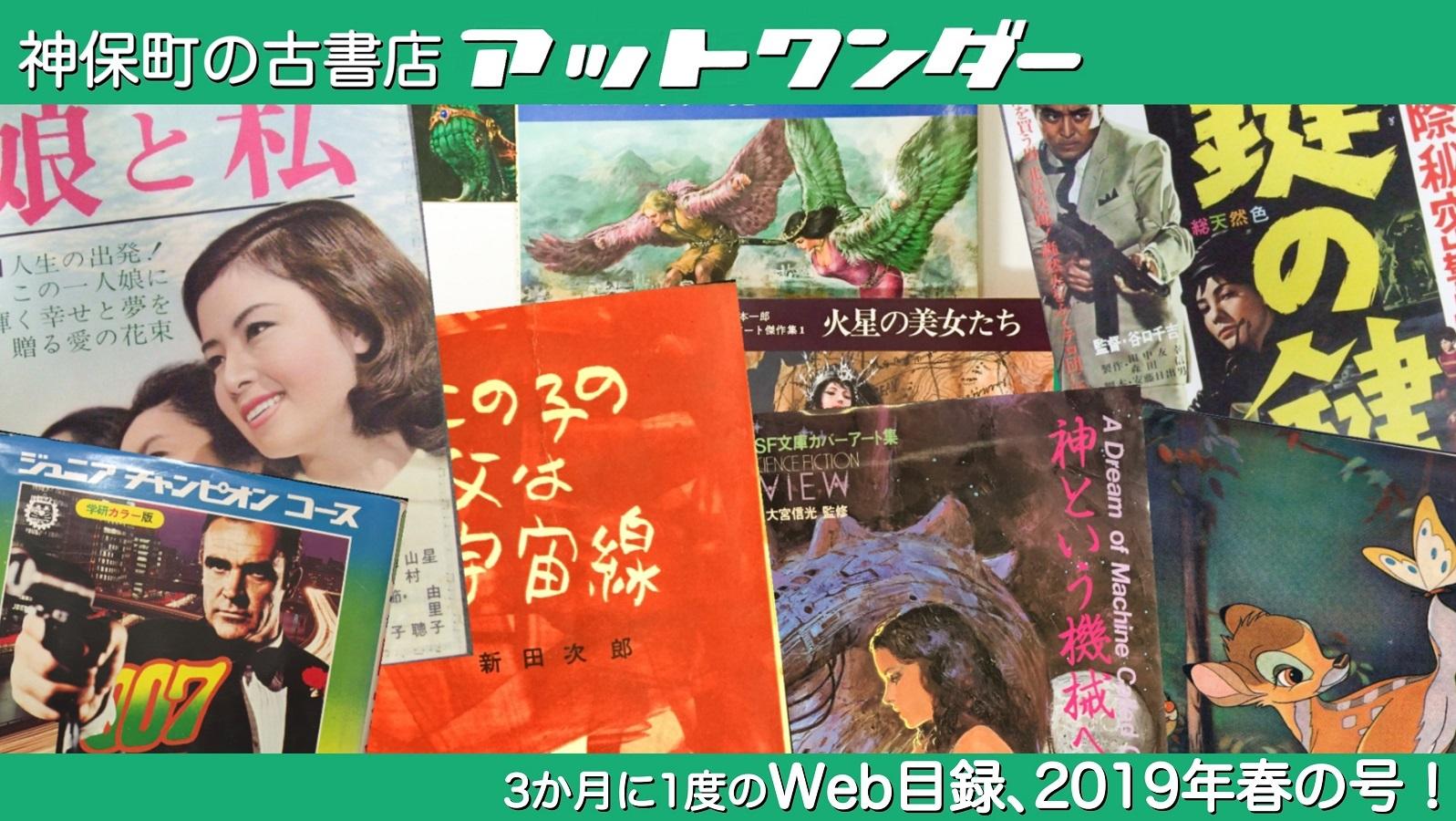 webmokuroku201903a.jpeg