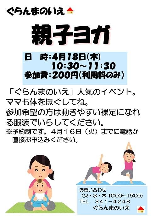 2019-4月親子ヨガ