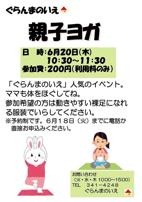 2019-6月親子ヨガ
