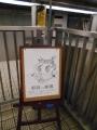 190502淀屋橋駅の「駅員くん劇場」