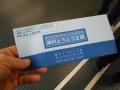 190505ポートライナーの神戸どうぶつ王国セット券