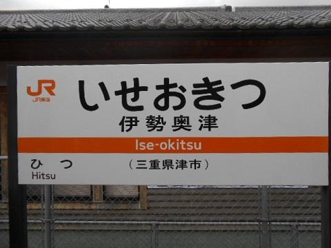 jrc-iseokitsu-3.jpg