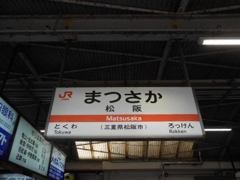 jrc-matsusaka-1.jpg