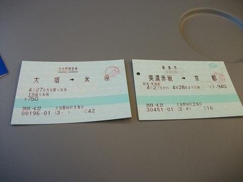 jrc-ticket02.jpg